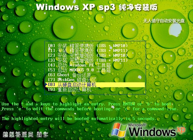蜻蜓特派员 Windows XP SP3 纯净终结版