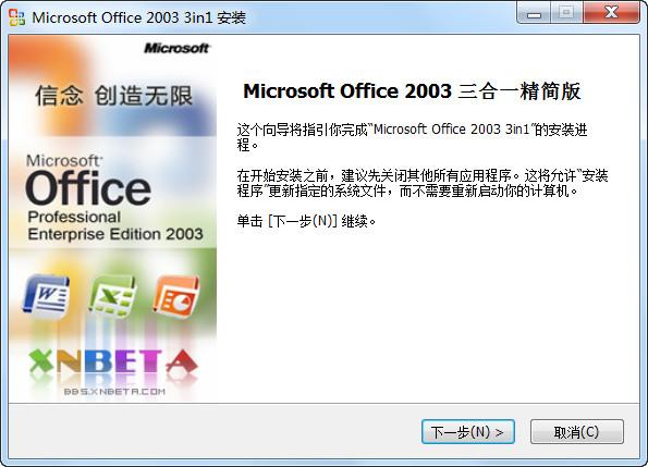 Microsoft Office 2003 三合一精简版(兼容2007)