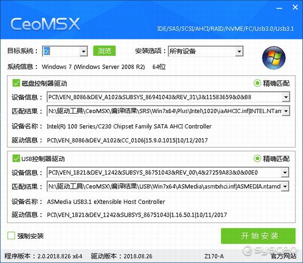 CeoMSX 磁盘控制器及 RAID/USB3.0/3.1驱动注入工具(PE环境)