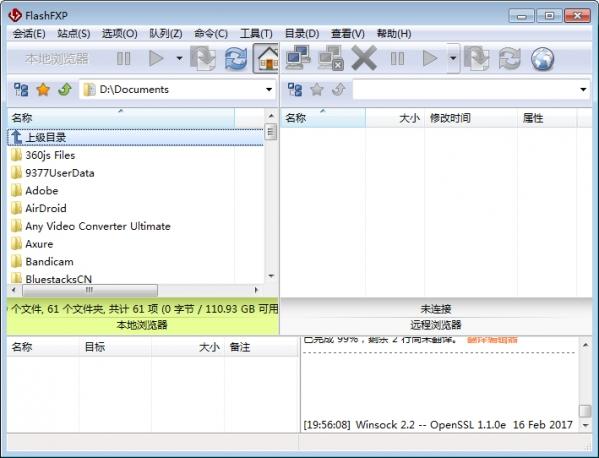 FlashFXP下载|FlashFXP V5.4.0.3970 最新绿色特别版