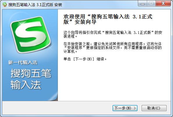 搜狗五笔输入法 v3.1.0.1751 去广告版