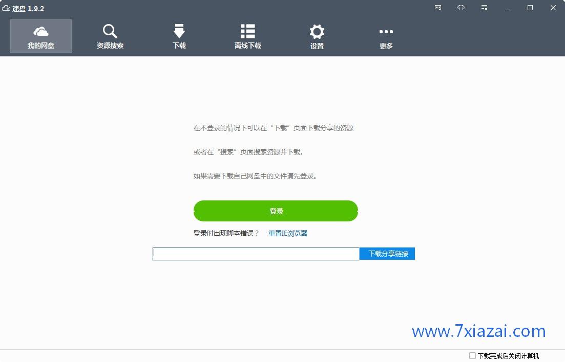 速盘 SpeedPan v2.3.5 百度网盘不限速下载器 (已收费)