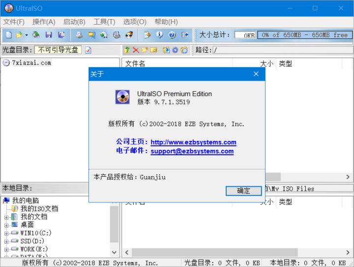 软碟通 UltraISO v9.7.3.3629 中文版 便携版