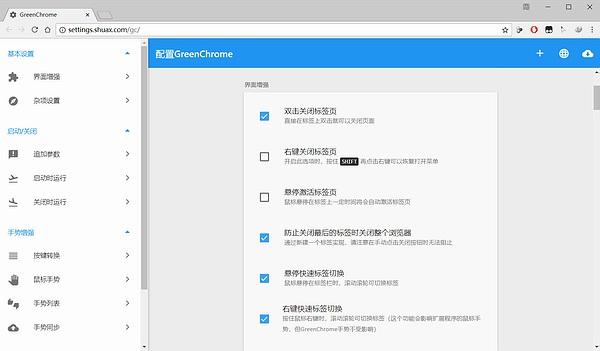 谷歌浏览器增强插件 GreenChrome 6.6.6 中文版