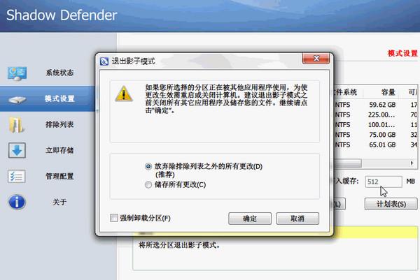影子卫士 Shadow Defender 1.4.0.680 中文版 注册码 解锁版
