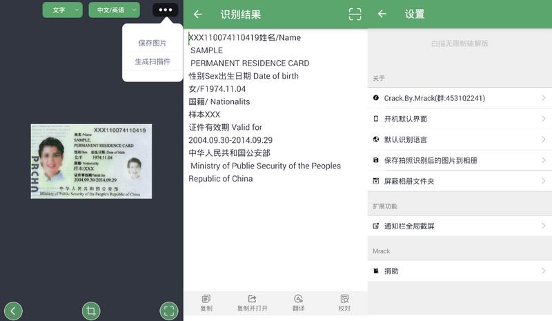 Android 白描 v2.4.1 安卓OCR扫描识别 解锁VIP高级版