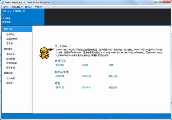 Dism++Beta 10.1.1001.10 强大Windows系统精简优化工具