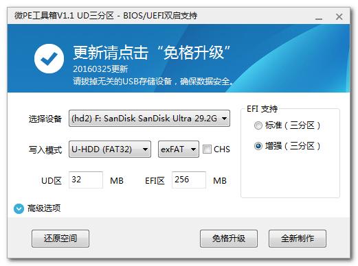 微PE工具箱V1.2&2.0 双64位合盘 v20180501 站长推荐