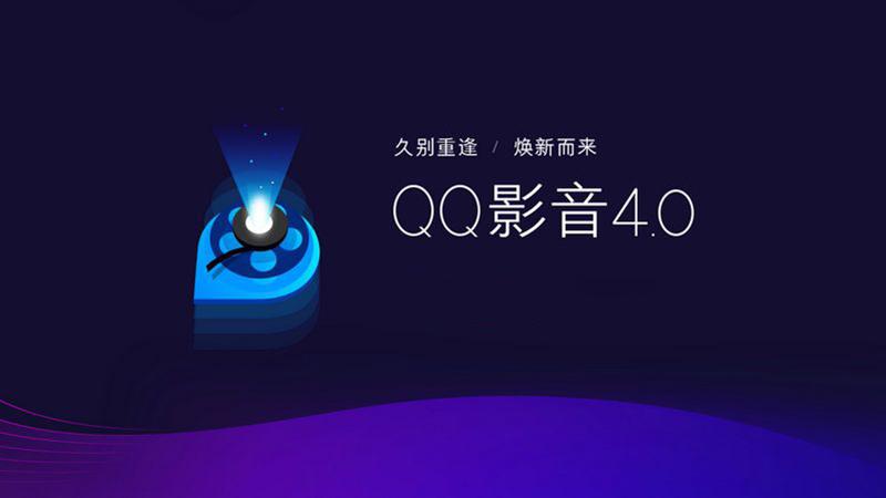 腾讯QQ影音v4.6.3.1104 官方正式版 干净无广告