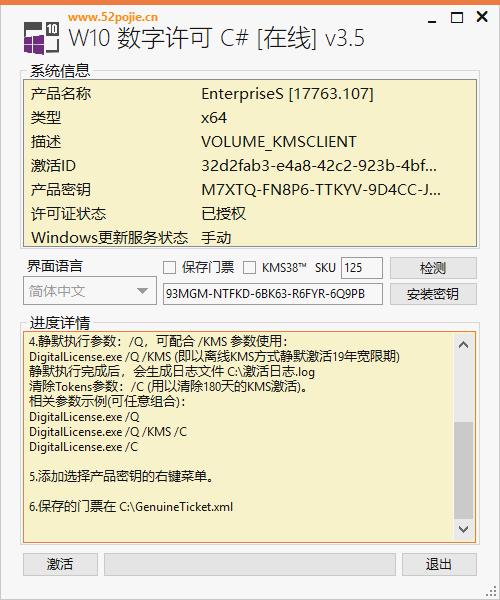 W10数字许可激活C#版 v3.7 支持LTSC激活19年