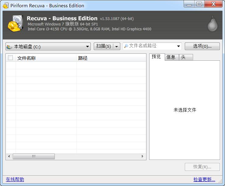 数据恢复软件 Recuva v1.53.1087 中文绿色授权版 小巧极速