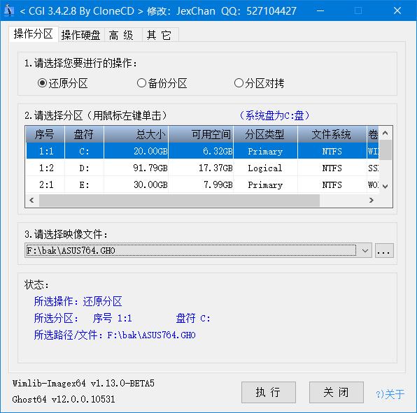一键恢复CGI-plus v5.0.0.5 增强版