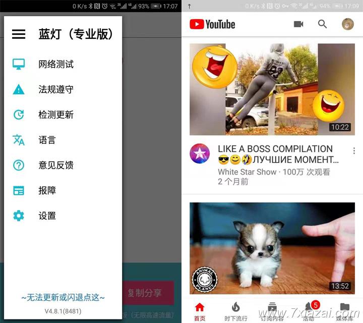 Android 科学上网VPN 蓝色灯 v5.4.6 解锁专业版 安卓apk 无限流量
