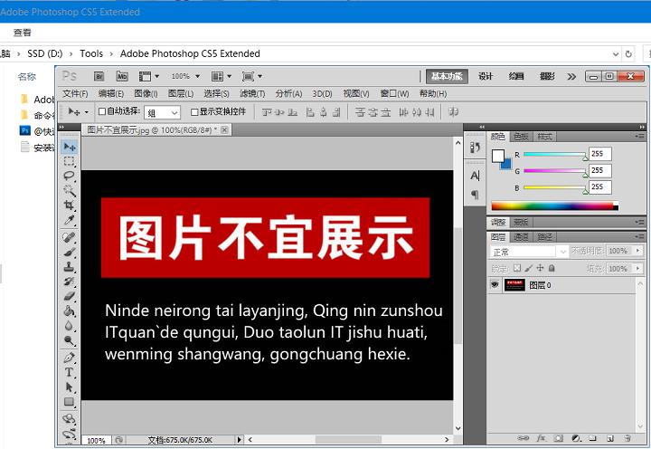 Adobe Photoshop CS5 Extend 精简绿色优化版 支持WIN10