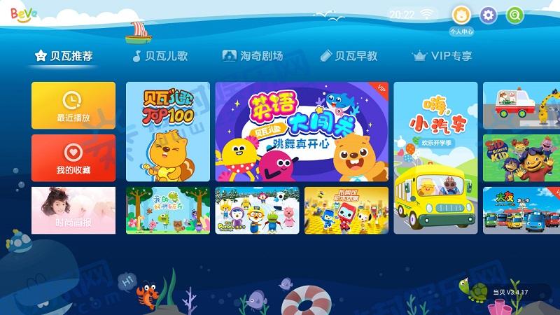 Android 贝瓦儿歌TV版v3.4.17 去广告VIP破解版 会员视频免费看