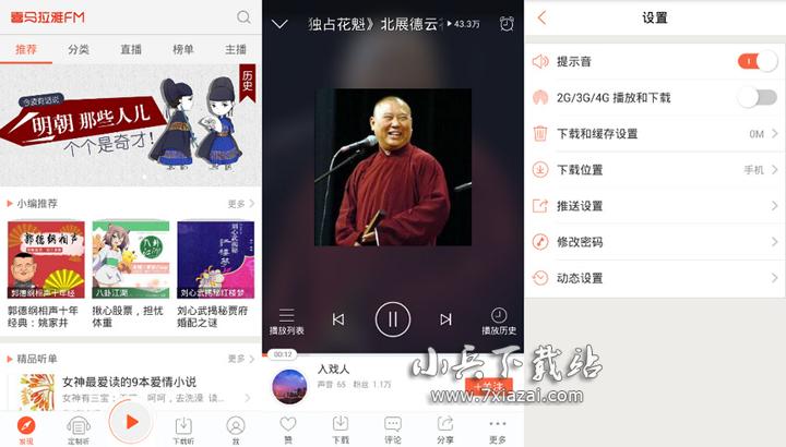 Android 喜马拉雅FM v3.0.0.3 OEM定制 去广告怀旧版无VIP限制