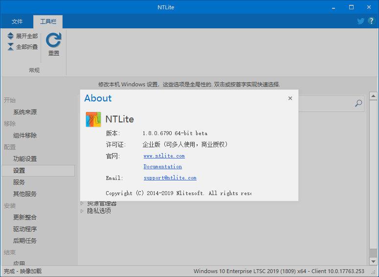封装精简工具 NTLite v1.8.0 Build 6790 V2企业授权版