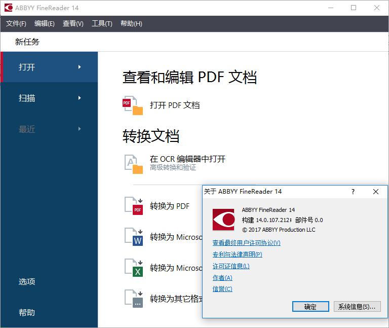 OCR文字识别 ABBYY FineReader v15.0.112.2130 破解版 绿色版 官网¥1358