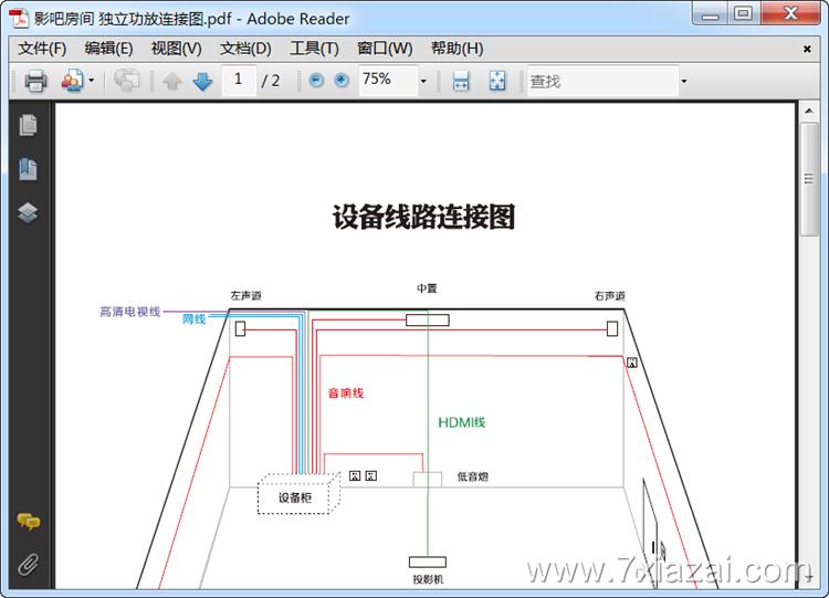 PDF阅读查看 Adobe Reader X 10 简体中文版