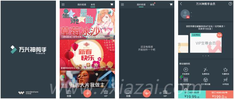 Android 万兴神剪手 Filmora go安卓版 喵影工厂 v2.9.1 内购VIP破解版