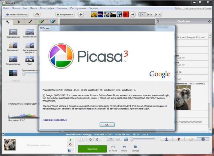 看图软件 Google Picasa v3.9.141.259 谷歌相册 中文版
