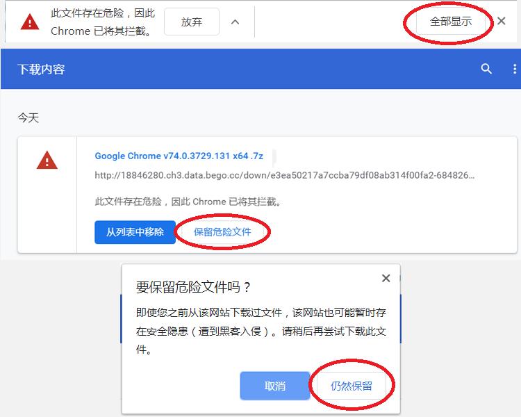 下载被Chrome拦截的解决方法