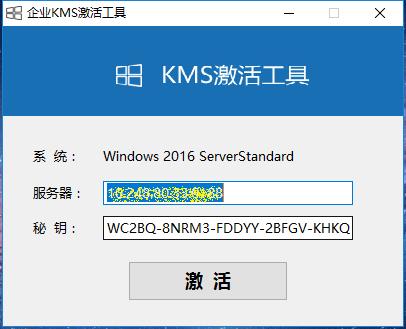 企业自建KMS正版激活工具 E-KMS v1.1