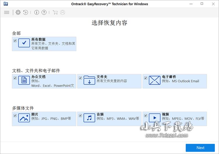 EasyRecovery数据恢复 v14.0.0 企业汉化破解版