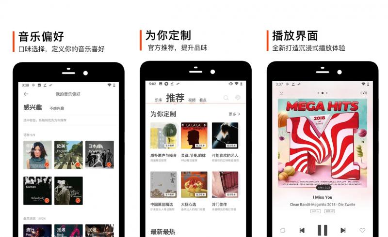 Android 虾米音乐v8.3.2 修改版 免费下载歌曲