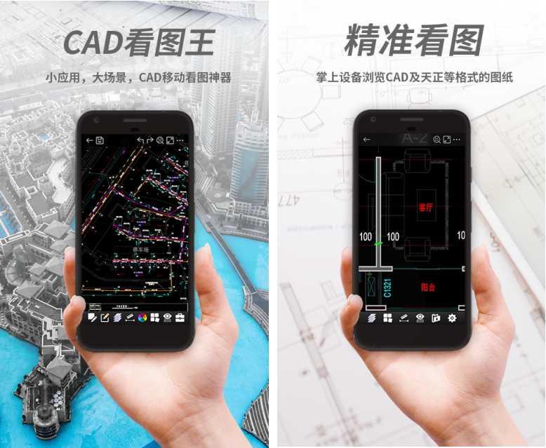 Android 安卓手机CAD看图王APP破解版 v3.13.2