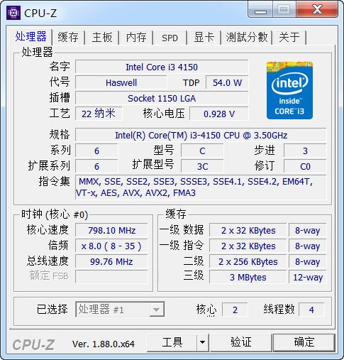 硬件信息检测 CPU-Z 1.92.2 简体中文绿色版
