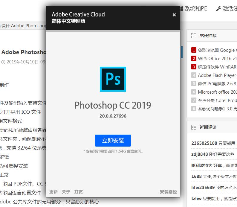 Adobe Photoshop 2019 v20.0.6 中文特别版/精简版x64