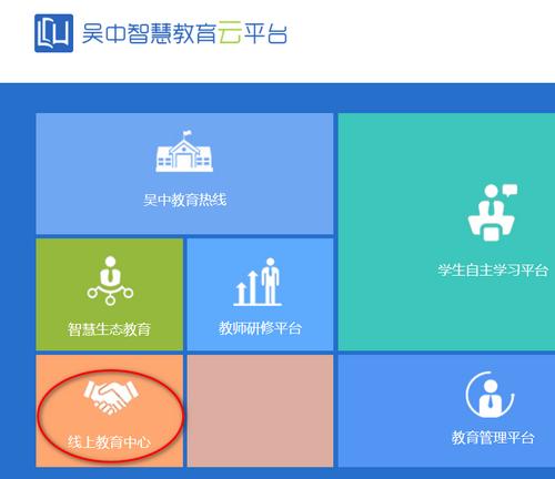 Android 苏州线上教育学生版 v3.1.0