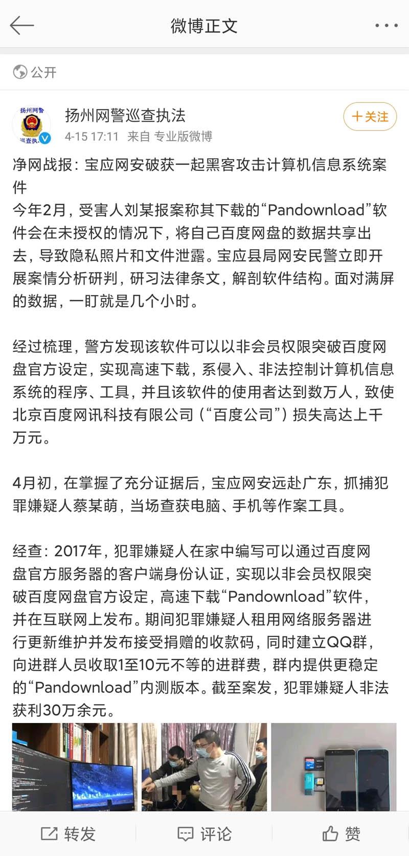 pandown作者被抓,睿派克永久关站,本站也将下架侵权软件
