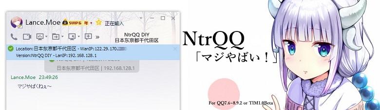 QQ增强补丁去广告显IP辅助插件 NtrQQ 7.1.2 绿色版
