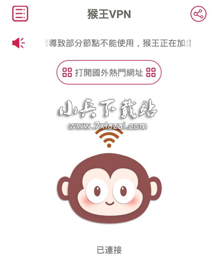 Android 猴王v2.1.5谷歌市场版 速度超快永久免费
