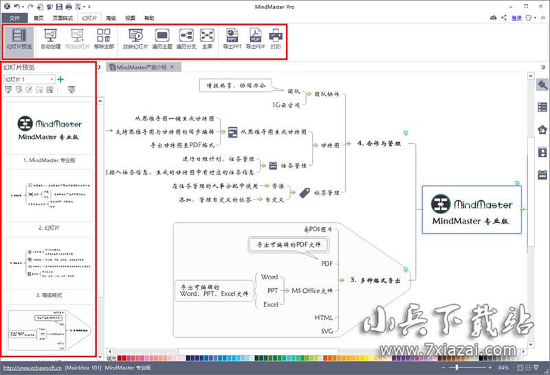 亿图思维导图 Edraw MindMaster Pro v8.0.0 破解版 官网¥579RMB