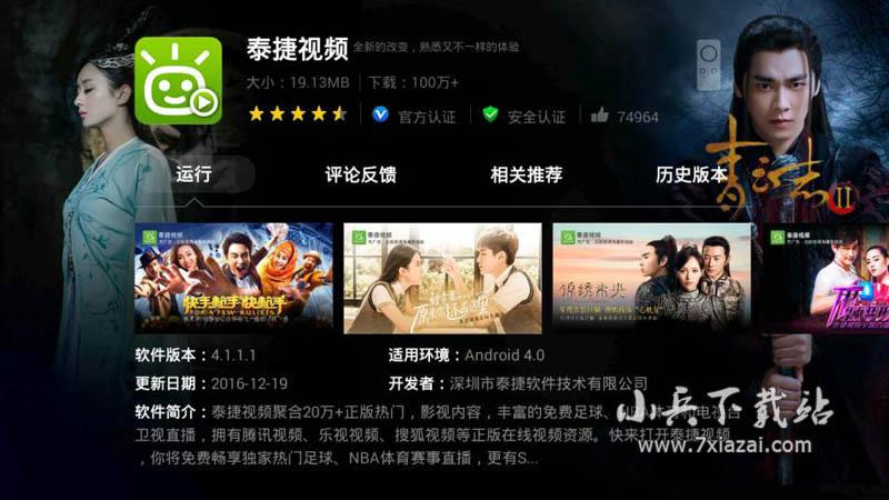 Android 泰捷视频v5.0.9.2 纯净无广告版