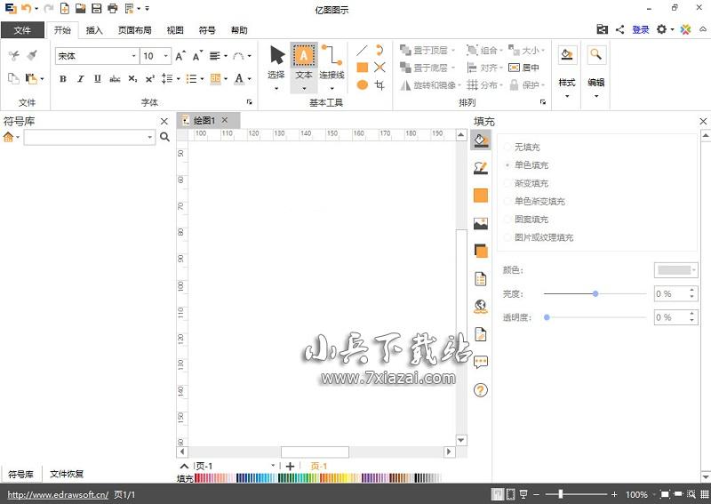 亿图图示 EdrawSoft Edraw Max v10.0.4 注册版 绿色版
