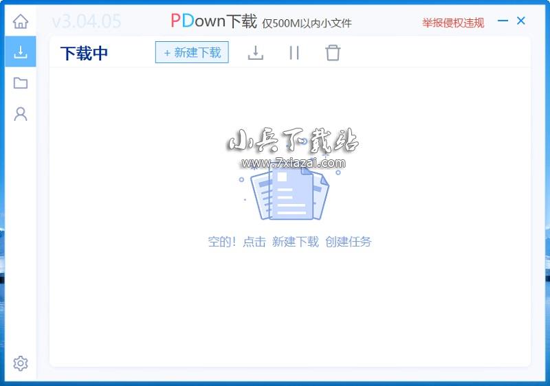 PDown下载器 v3.4.6 百度网盘文件下载工具 免登录