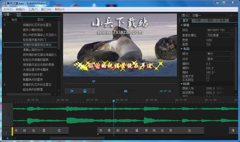 Sayatoo 卡拉字幕精灵 v2.3.8.5568 破解版 会员专享